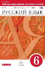 Русский язык 6кл [Тетр./оц. кач. зн.] Вертикаль