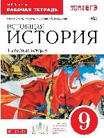 Новейшая история зар. стран XXв 9кл [Р/т+к/к]Верт