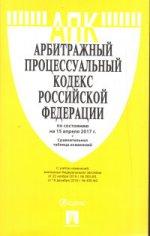 Арбитражный процессуальный кодекс РФ на 15.04.17
