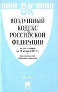 Воздушный кодекс РФ на 15.04.17