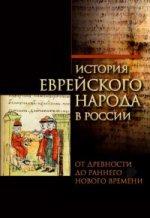История еврейского народа в России Т.1