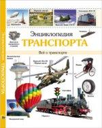 Энциклопедия транспорта (нов)