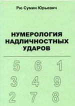 Нумерология надличностных ударов