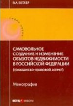 Самовольное создание и изм. объектов недв. в РФ