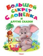 Большой секрет слонёнка и другие сказки