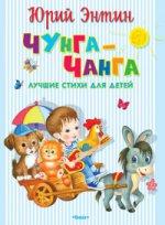 Чунга-Чанга. Лучшие стихи для детей