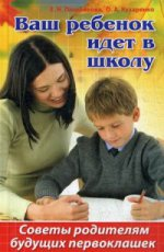 Ваш ребенок идет в школу. Советы родителям будущих первоклашек