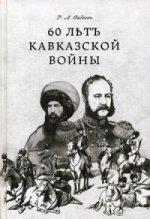 60 летъ Кавказкой войны