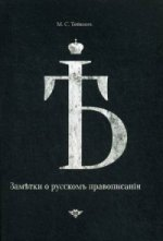 Заметки о русскомъ правописанiи