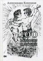 100 вопросов о любви. Короткие вопросы и ответы по любовной тематике. Основано на реальных вопросах