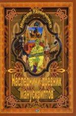 Наследник древних манускрипотов