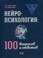 Нейропсихология: 100 вопросов и ответов