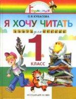 Я хочу читать 1кл [Книга для чтения]