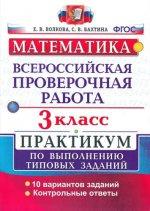 ВСЕРОС. ПРОВ. РАБ. МАТЕМАТИКА. 3 КЛ. ПРАКТИКУМ. ФГОС (две краски)