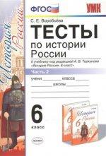 УМК История России 6кл Торкунов [Тесты. Ч.2]