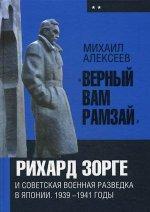 «Верный Вам Рамзай»: Рихард Зорге и советская военная разведка в Японии. 1939—1941 годы. Книга 2