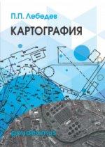 Картография. Учебное пособие