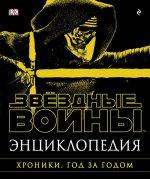 Энциклопедия «Звёздные Войны. Хроники. Год за годом