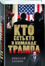 Злобин Николай Васильевич. Кто есть кто в команде Трампа? 150x218