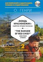 """О. Генри. Вождь краснокожих"""" и другие лучшие рассказы = """"The Ransom of Red Chief"""" and Other Stories (+CD). 2-й уровень 150x218"""