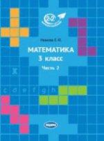 Математика 3кл ч2 [Учебник]
