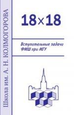 18 х 18.Вступительные задачи ФМШ при МГУ