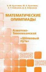 """Математ.олимпиады:Азиатско-Тихоок,""""Шелковый путь"""""""