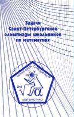 Задачи Санкт-Петербургской олимпиады школьников по математике 2016 года