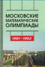Московские математические олимпиады 1981––1992г