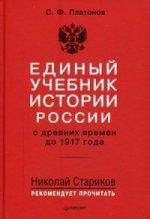 Единый учебник истории России с др.вр. до 1917г