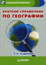 Краткий справочник по географии.2изд