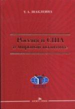 Россия и США в мировой политике: Научное издание. Гриф ФУМО