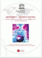 «НООСФЕРА - ПЛАНЕТА РАЗУМА». Материалы международной научно- практической онлайн конференции