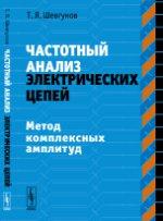 Частотный анализ электрических цепей: Метод комплексных амплитуд