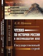 Чтения по истории России в восемнадцатом веке: Государственный строй