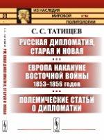 Русская дипломатия, старая и новая. Европа накануне Восточной войны 1853--1856 годов. Полемические статьи о дипломатии
