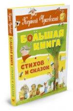 Большая книга стихов и сказок (нов.оф.). Чуковский