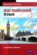 Английский язык.16 уроков.Базовый тренинг+16стр