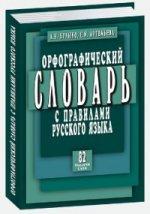 Орфографический словарь с прав. рус яз 82 тыс слов