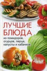 Лучшие блюда из помидоров , огурцов, перца, капусты и кабачков