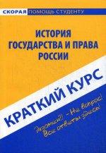 Краткий курс: История государства и права России