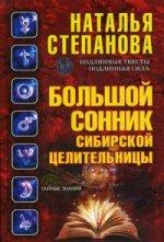 Большой сонник сибирской целительницы (Тайные знания)
