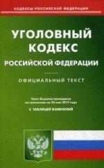Уголовный кодекс РФ на 20.05.17