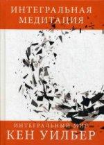 Интегральная медитация (Интегральный мир)