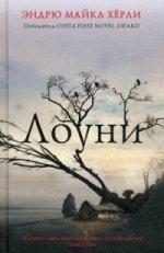 Лоуни: роман
