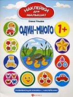 Один - много: развивающая книжка с наклейками