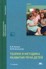 Теория и методика развития речи детей (7-е изд., стер.) учебник