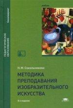 Методика преподавания изобразительного искусства (8-е изд.) учебник