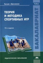 Теория и методика спортивных игр (10-е изд.) учебник