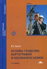 Основы геодезии, картографии и космоаэросъемки (5-е изд.) учебник